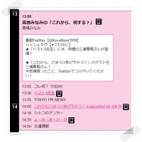 明日TOKYO FMゲスト
