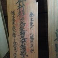美作の国 中山太神宮 五矛立て 武器庫の管理 慶雲7百年から続くモノノフの血