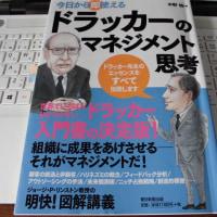 「今日から即使える ドラッカーのマネジメント思考」 中野明 / 経営の本棚 ドラッガー