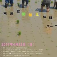 「南房総田植え『体験』&バーベキュー」2017