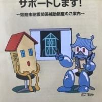 耐震改修補助金について① ~姫路市耐震関係補助制度~