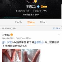 王青@weibo 台湾