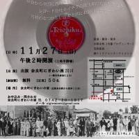 11/27 朗読劇「テイチクうたものがたり」
