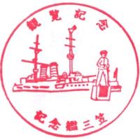 """ぶらり旅・三笠公園②記念艦""""三笠""""(神奈川県横須賀市)"""