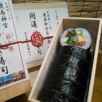 「開運福巻寿司」完売ありがとうございました!