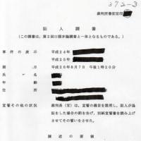 【372-3】損害賠償請求事件訴訟裁判の経緯。