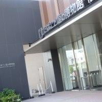 たばこと塩の博物館(塩)
