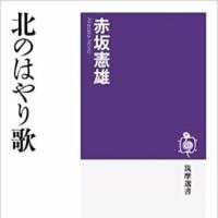 太平洋戦争 以後 東日本大震災 以前「北のはやり歌」と「戦場のメロディ」1