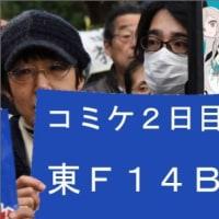 宣伝:2016 コミケ2日目 東F14B (雑コラ)