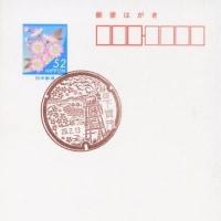 下賀茂郵便局の風景印 (図案変更)