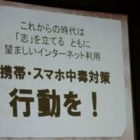 中高合同講演会