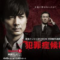 【ドラマ】『犯罪症候群 Season1』第1話~第3話