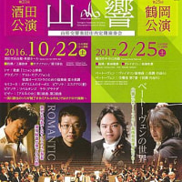 山形響 庄内定期演奏会(第21回酒田公演)リハーサル始まる。