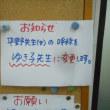 日本語学校にて。