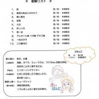 音楽 68曲 『まいほんじライブ』