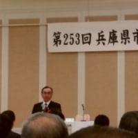 兵庫県市議会議長会総会
