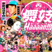 161019 舞妓Haaaan!!!(2007年) - 主演・鬼塚公彦 役 ※阿部サダヲ初主演作 文句なし!感想5