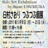 臼村さおり つぶつぶ個展@要町カフェまめのき 2017 展示の様子