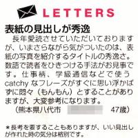 #192 ソレばっかりの懲りない面々―朝日新聞etc.
