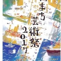 呉街芸術祭2017年3月26日