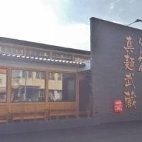真麺武蔵 津福店