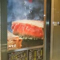 (再訪:2016年10月)「肉めし かとう」(上野)