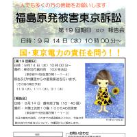 【傍聴のお願い】9・14福島原発被害東京訴訟第19回期日
