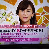 12/5・・・めざましテレビお花&オリジナルカレンダープレゼント