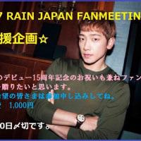 2017 RAIN JAPAN ファンミ応援企画の案内