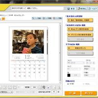 【評価・レビュー】エプソンのテンプレートでA3カレンダーを自作してみる-『EPSON×サンワダイレクト』