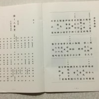 平成28年5月5日参鼓会