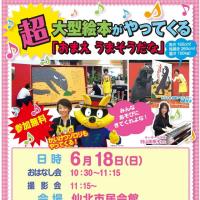 仙北市民会館のイベント情報