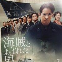映画『海賊とよばれた男』REVIEW☆