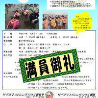 サギヌマ☆キッズ 潮干狩り  満員御礼!!