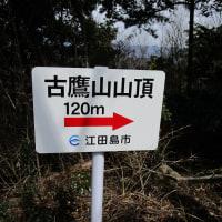 ㉘ クマン岳~古鷹山縦走登山 : 山頂直下の急登