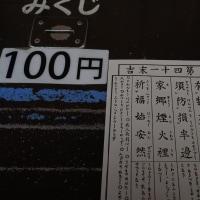 はとバス ロックゲートとスカイツリー 浅草寺のおみくじは凶が多い!?