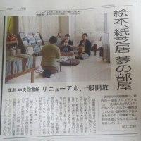 本屋親父のつぶやき 5月25日 珠洲市中央図書館に夢の部屋