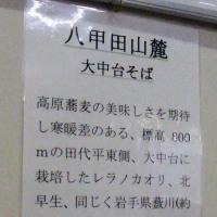 七戸町の駅の蕎麦復活