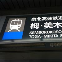 12:44 栂・美木多「とが・みきた」駅