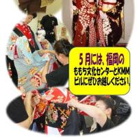 福岡特別専門講座/5月10日(水)から三日間