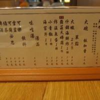 金子半之助、天丼、台北駅微風広場