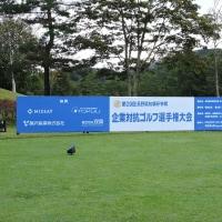 9/22 『第29回 長野県知事杯争奪企業対抗ゴルフ選手権大会』