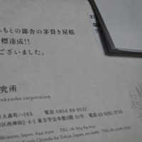 世界遺産 石見銀山のもとで 日本文化の継承。。。
