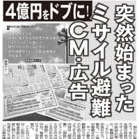 こんなCM広告に4億円もの税金を使うな!原発を止め、頑丈なシェルターを各町に造れ!