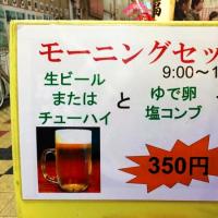 【朝から酒】大阪・新世界のモーニングセット