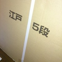 江戸五段が来る。