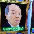 ニノさん ピカレスク人物伝、いかりやさんと蜷川さんの言葉。