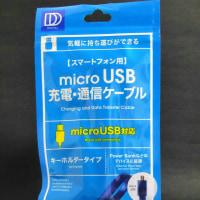 キーホルダータイプ micro USB 充電 通信ケーブル ダイソー