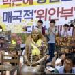 歴史戦】「慰安婦 日本軍が人身売買」 米、性的奴隷化と誤認・・・政府、外務省がしっかりしないとダメ