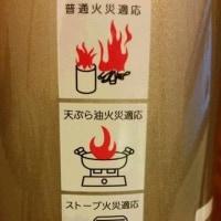 【紹介】ホースがない、消火器!!